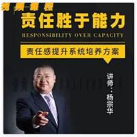正版包票责任胜于能力 杨宗华网络视频课程非DVD 信达1.5