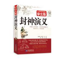 封神演义 无障碍学生版 中国古典文学名著