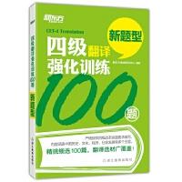 新东方 四级翻译强化训练100题