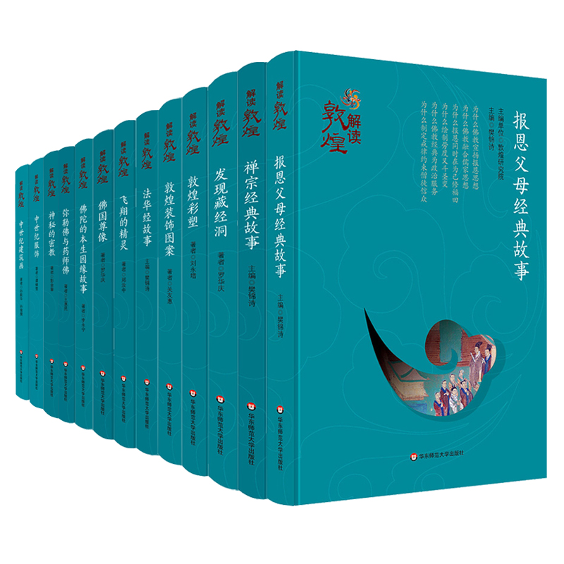 解读敦煌(套装全11册)(精装版) (敦煌研究普知型读物,学术大咖奉献给大众读者的传世经典。敦煌的全方位呈现,再现千年文明。)