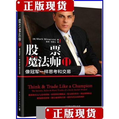 [旧书二手9成新]股票魔法师 Ⅱ:像冠军一样思考和交易 /[美]Mark、Minervini(马克米勒维尼) 电子工业出版社