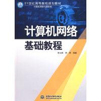 计算机网络基础教程 (21世纪高等院校规划教材)