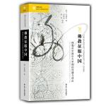 海外中国研究·佛教征服中国:佛教在中国中古早期的传播与适应