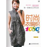 时尚毛衣编织1080例 谭阳春 辽宁科学技术出版社