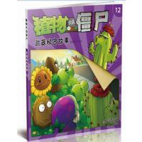 植物大战僵尸武器秘密故事12