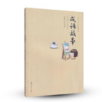 传统文化中小学教育读本·成语故事