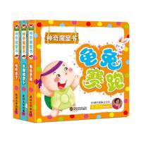 宝宝蛋*神奇魔窗书 (6册套装)童话故事系列