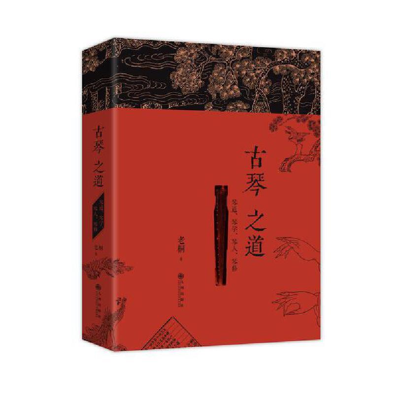 古琴之道 知名金陵古琴家、吴门琴人 老桐 老师学琴多年经验分享  汇集100多幅珍贵而精美的图片 深度解读源远流长、绚丽多姿的中国古琴文化