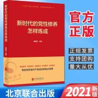 新时代的党性修养怎样炼成(2021新版)共产党员的必修课党性修养教育书籍【预售】