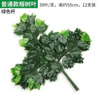 塑料叶子 仿真榕树叶绿叶枫叶假树叶子树枝绿色植物装饰工程造景