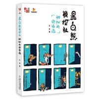 《儿童文学》童书馆:大拇指原创――黑白熊侦探社(神秘的邀请函) 东琪 中国少年儿童出版社