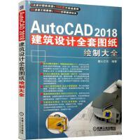 中文版AutoCAD 2018建筑设计全套图纸绘制大全