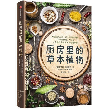 厨房里的草本植物 给生活增添小调调的厨房配方,只需用到基本的调料,动动手,自己制作饮料、料理,你也可以成为DIY达人!