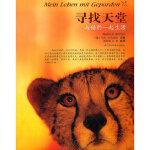 【旧书二手书9成新】 寻找天堂与猎豹一起生活 (德)巴尔福斯,顾玲丽 9787534592201 江苏科学技术出版社