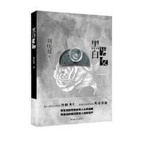 【正版二手书旧书9成新左右】黑白男女--2015中国好书9787532156894