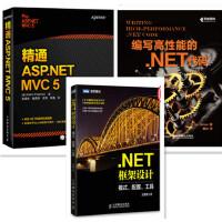 编写高性能的.NET代码+精通ASP.NET MVC 5 +NET框架设计 ASP.NET编程CLR内存管理代码编译并