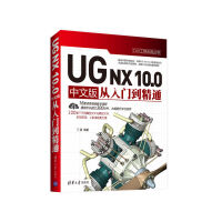 UG NX 10.0 中文版从入门到精通