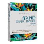 深入PHP 面向对象 模式与实践 第5版