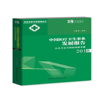 中国医疗卫生事业发展报告-(2018:公共卫生与预防保健专题)