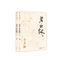 金庸作品集(彩图平装旧版)金庸全集(03-04)-碧血剑(全二册)