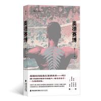 奥德赛博 获中国科幻读者选择奖(引力奖)