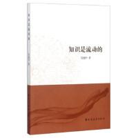 全新正版 知识是流动的 吴建中 上海远东出版社 9787547610107缘为书来图书专营店