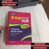 【二手旧书9成新】朗文多功能英汉双解词典(第五版)9787513582483