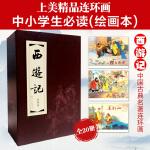 西游记 (1-20)(红皮书)
