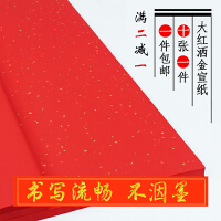 红纸结婚庆用品婚礼中国红道具红纸铺井盖朱红喜庆节日用品宣传纸手写对联熟宣纸 10张(68*138cm)
