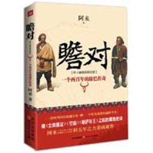 瞻对  2014中国好书榜获奖图书  (阿来积五年之力重磅新作、一个两百年的康巴传奇)