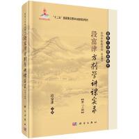 段富津方剂学讲课实录(第2版)
