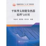 平板型太阳能集热器原理与应用
