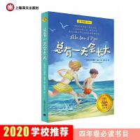 夏洛书屋经典版・总有一天会长大 四年级推荐阅读
