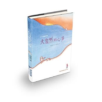 大自然的心声(精装,小太阳童诗馆) 一本寓生命于景的诗人告白集,陪伴孩子在成长中,种下自己的梦,找到自己和世界对话的方式