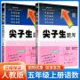 尖子生题库 语文数学 五年级上册 人教版2021版