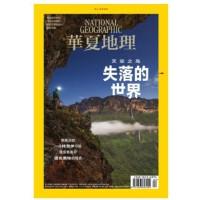 【2020年3月预售】华夏地理杂志2020年3月第213期 如何终结垃圾/澜沧江边的人们/古台仪象/争议中的日本猴子表