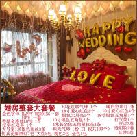 婚房布置 新房装饰品套装婚庆布景彩带创意拉花气球花球纱幔喜字婚礼客厅卧室结婚用品求婚布置