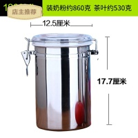 家用不锈钢密封罐 茶叶罐储物罐奶粉罐防潮咖啡粉豆零食品储存罐家用SN3294
