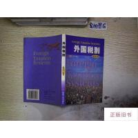【二手旧书8成新】外国税制