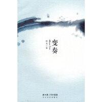 封面有磨痕-HS-变奏 阿毛 9787535443892 长江文艺出版社 知礼图书专营店