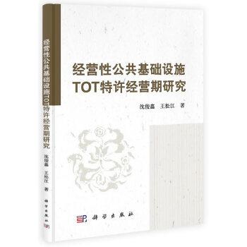 经营性公共基础设施TOT特许经营期研究