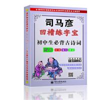 司马彦字帖 初中生必背古诗词・楷书(凹槽练字宝・盒装)