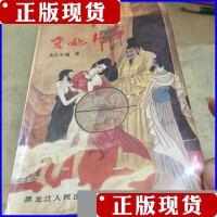 [旧书二手9成新]贵妃艳史 /太久石榴 黑龙江人民出版社