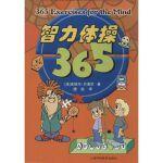 智力体操365 (法)皮埃尔・贝洛坎(Berloquin,P.) 著;唐胜 译