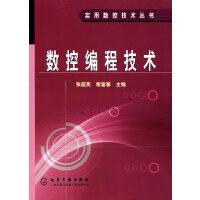 ZJ-数控编程技术 化学工业出版社 9787502549473