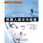 机器人设计与实现 (美)Gordon McComb,Myke Predko著,庞明 科学出版社【新华书店 值得信赖】