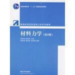 材料力学(第2版)(普通高等院校基础力学系列教材)