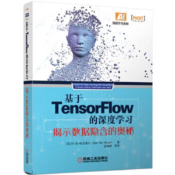 基于TensorFlow的深度学习:揭示数据隐含的奥秘在一些全新的实践示例帮助下,读者将成为在先进多层神经网络、图像识别以及其他方面的高手