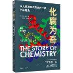 化腐为奇 : 从元素周期表到纳米技术,化学趣史