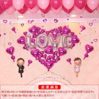 婚房布置 气球套装婚庆结婚用品求婚道具新房卧室客厅装饰用品生日气球装饰
